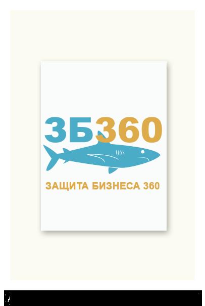 Защита бизнеса 360