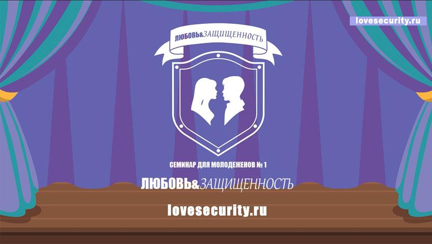 Семинар Любовь и Защищенность