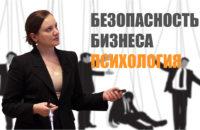 Доклад на конференции «Психоанализ в бизнесе» в НИУ ВШЭ