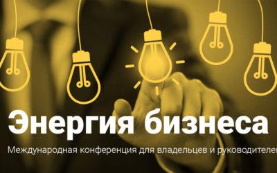 Энергия бизнеса