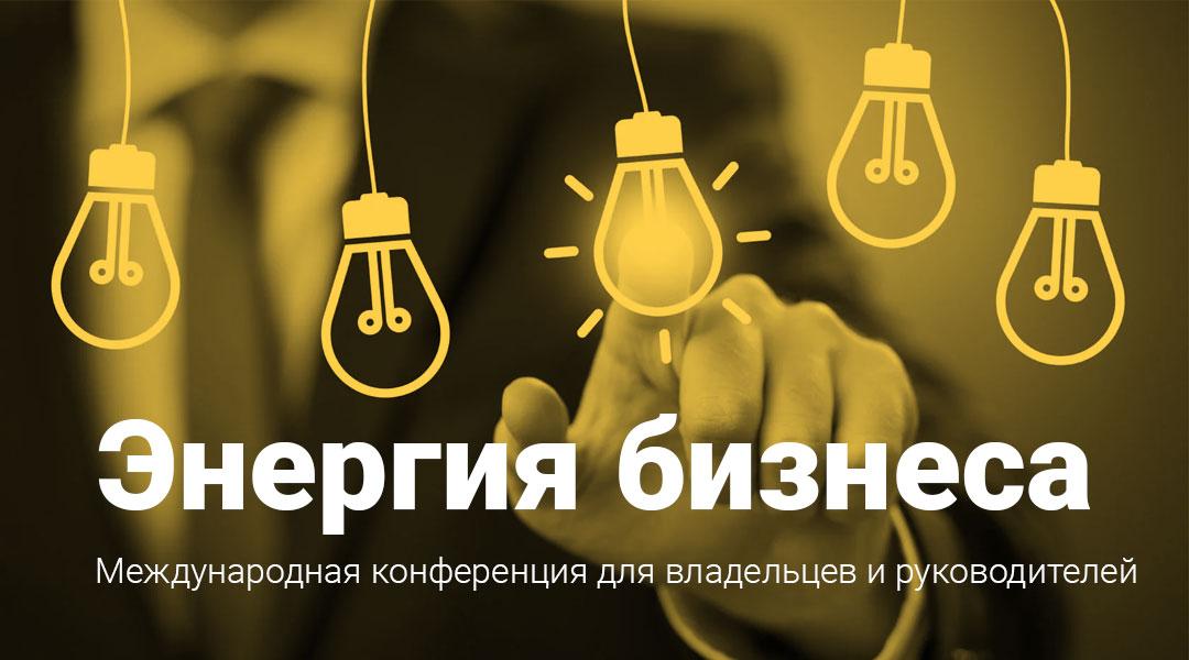 """Доклад на конференции """"Энергия бизнеса 2021"""" в НИУ ВШЭ"""